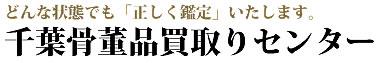 千葉県内で骨董品を高価買取りいたします「千葉骨董品買取りセンター」